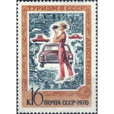 1970 Туризм в СССР. Автотуризм