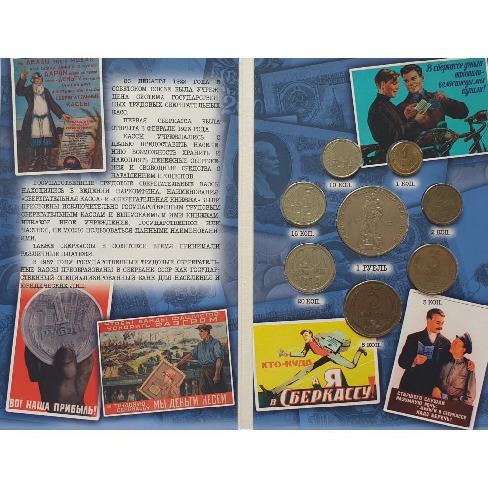Набор монет Сберкнижка  1961-1991- 9 монет в альбоме