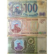 Набор из 3-х банкнот 1993 года: 100, 200, 500 рублей, Россия