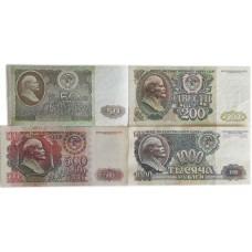 Набор из 4-х банкнот 1992 года: 50, 200, 500, 1000 рублей