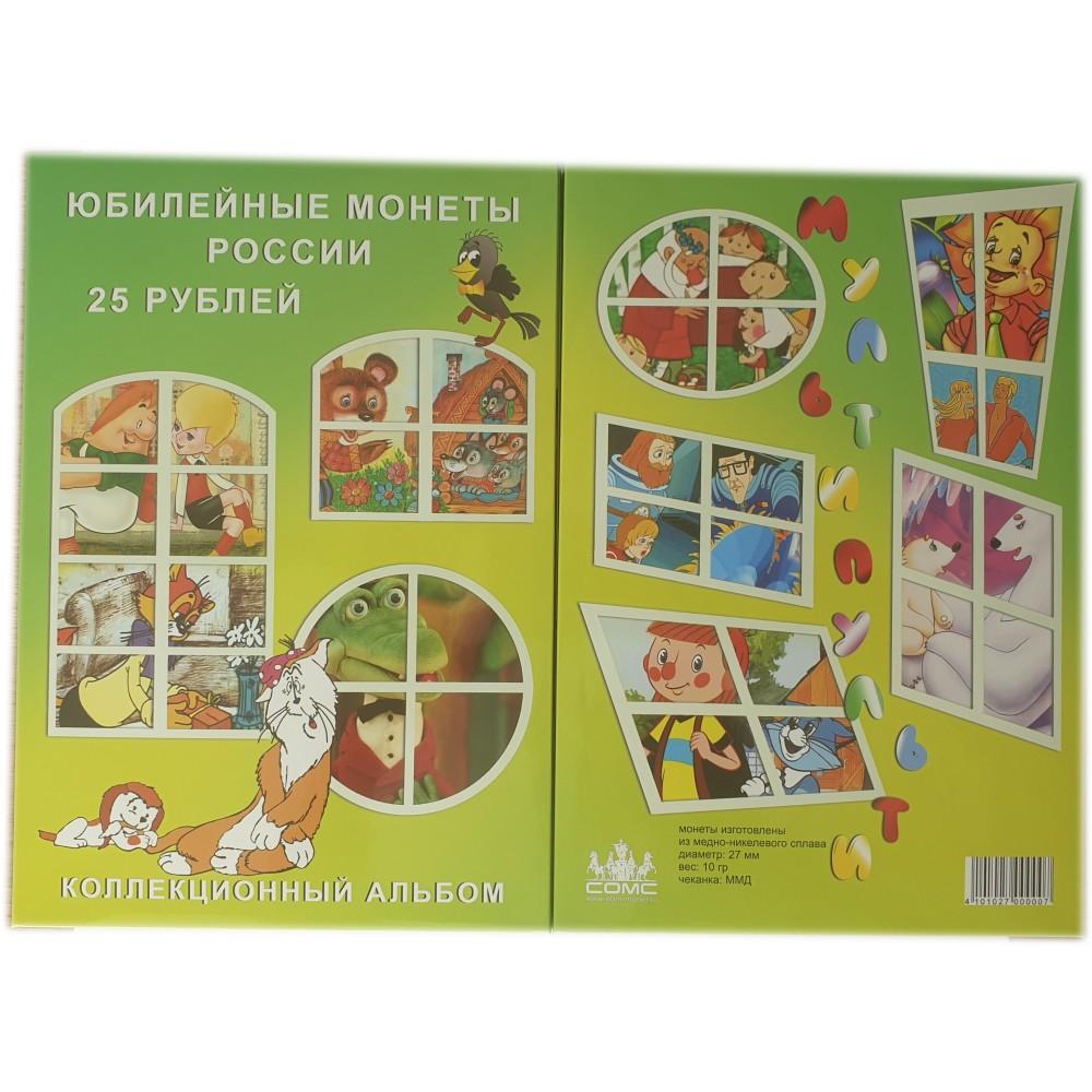Альбом для монет 25 рублей Советская и Российская мультипликация (мультики) и другие, 40 ячеек, блистерный