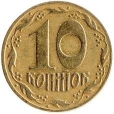10 копеек Украина 1992-2010