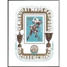 1973 Чемпионат мира и Европы по хоккею с шайбой.Надпечатка бирюзового цвета ''Советские хоккеисты - чемпионы мира и Европы 1973 года''