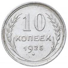 10 копеек 1925 года. Серебро. XF