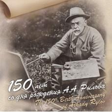 2020 тип2 150 лет со дня рождения А.А. Рылова (1870–1939), художника, 2-я форма выпуска.Сувенирный набор в художественной обложке.