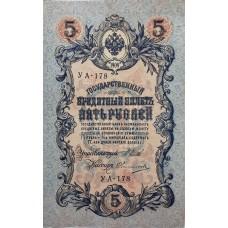 5 рублей 1909 года. Шипов, Овчинников. XF+/aUNC. УА-178. Государственный кредитный билет