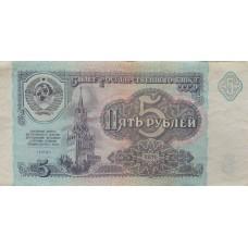 5 рублей 1991 года VF, банкнота