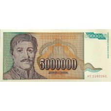 Югославия 5 000 000 (5 миллионов) динар 1993 UNC