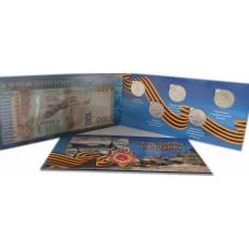 Набор монет - 5 рублей Крымские Сражения 2015 года и банкнота