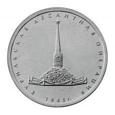 5 рублей 2020 года Курильская Десантная Операция (Курилы), 75 лет Победы в ВОВ