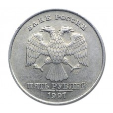 5 рублей 1997 г спмд