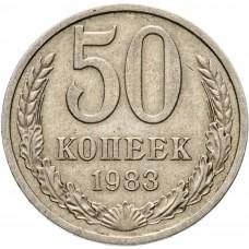 50 копеек СССР 1983 года