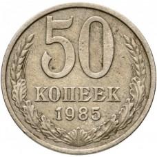 50 копеек СССР 1985 года