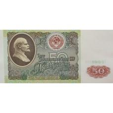 50 рублей 1961 года XF+