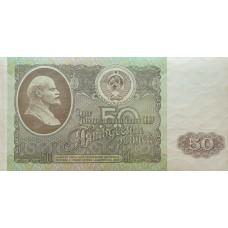 50 рублей 1992 года XF