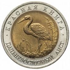 50 рублей 1993 Дальневосточный Аист UNC, Красная Книга