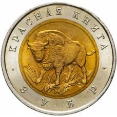 50 рублей 1994 Зубр UNC, Красная Книга