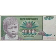 Югославия 50000  динар 1992 VF