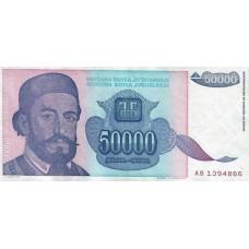 Югославия 50000 динар.1993.VF