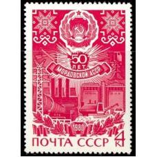 1980 50-летие автономных республик