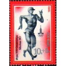 1980 XXII летние Олимпийские игры (Москва).Спортивная ходьба