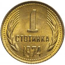 1 стотинка  Болгария 1974-1990