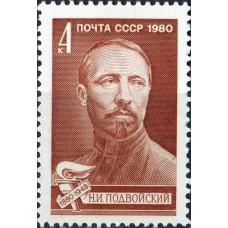 1980 100-летие со дня рождения Н.И.Подвойского