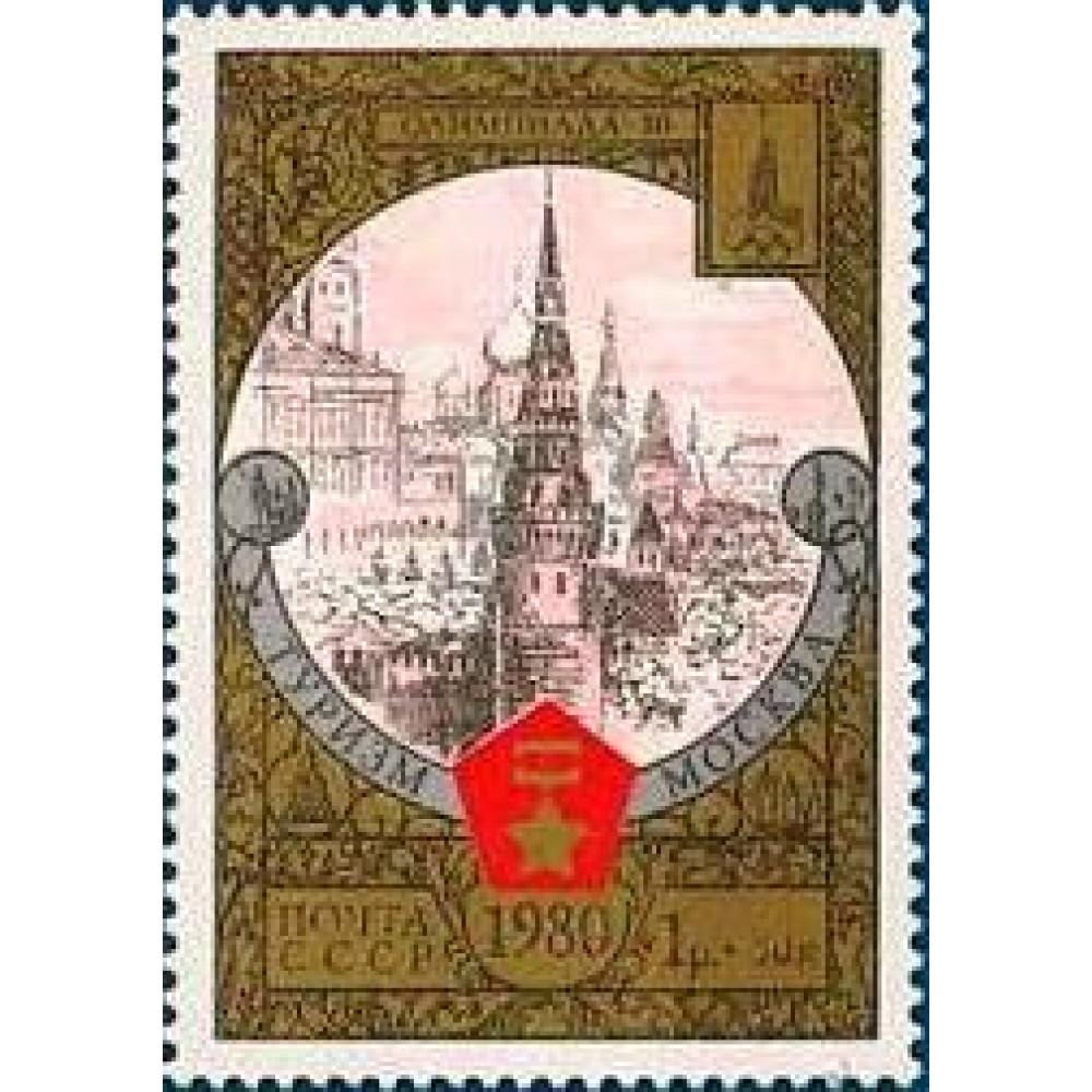 1980 Туризм под знаком Олимпиады в СССР.Москва. Кремль