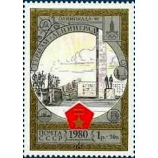 1980 Туризм под знаком Олимпиады в СССР.Ленинград. Памятник защитникам города