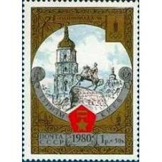 1980 Туризм под знаком Олимпиады в СССР.Киев. Памятник Богдану Хмельницкому