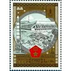 1980 Туризм под знаком Олимпиады в СССР.Минск. Дворец спорта