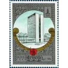 1980 Туризм под знаком Олимпиады в СССР.Таллин. Гостиница ''Виру''