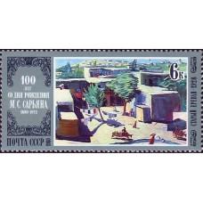1980 Отечественная живопись Оформление И.Мартынова. М.Сарьян. Старый Ереван
