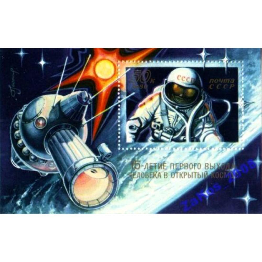 1980 15-летие выхода А.Леонова в открытый космос