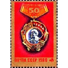 1980 50-летие ордена Ленина