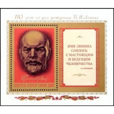 1980 110-летие со дня рождения В.И.Ленина