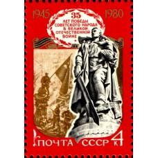 1980 35-летие победы советского народа в Великой Отечественной войне.Статуя воина-освободителя