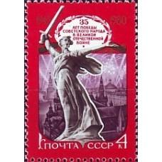 1980 35-летие победы советского народа в Великой Отечественной войне.Статуя ''Родина-мать''