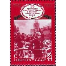 1980 35-летие победы советского народа в Великой Отечественной войне.Парад Победы