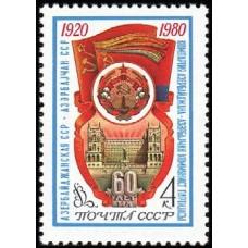 Герб и флаг Азербайджанской ССР
