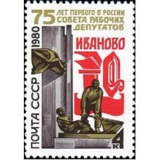 1980 75-летие первого в России Совета рабочих депутатов