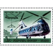 1980 История отечественного авиастроения. Вертолеты.Вертолет Як-24