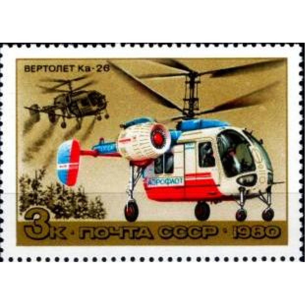 1980 История отечественного авиастроения. Вертолеты.Вертолет Ка-26