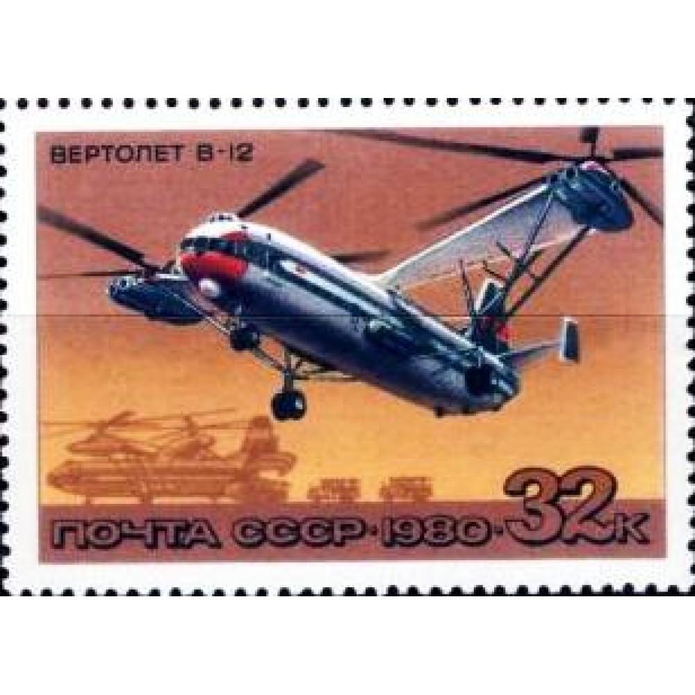 1980 История отечественного авиастроения. Вертолеты.Вертолет В-12