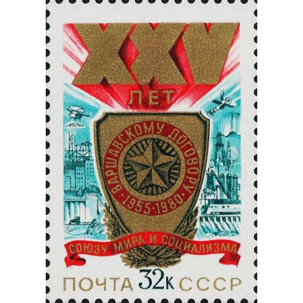 1980 25-летие Варшавского Договора