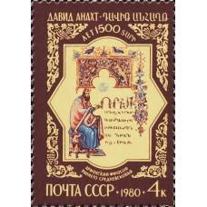 1980 1500-летие со дня рождения Давида Анахта