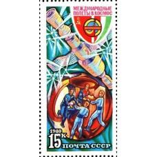 1980 Полет в космос пятого международного экипажа (СССР-ВНР).Космонавты В.Кубасов и Б.Фаркаш