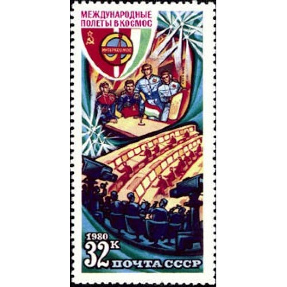 1980 Полет в космос пятого международного экипажа (СССР-ВНР).Пресс-конференция