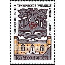 1980 150-летие МВТУ имени Н.Баумана