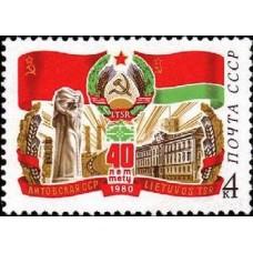1980 40-летие Литовской ССР